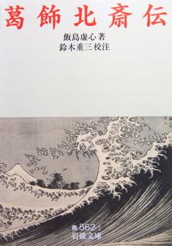 hokusaiden1_1.jpg