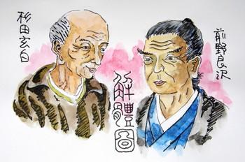 rangakukoto_1.jpg