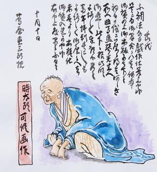 tokitaro2_1.jpg